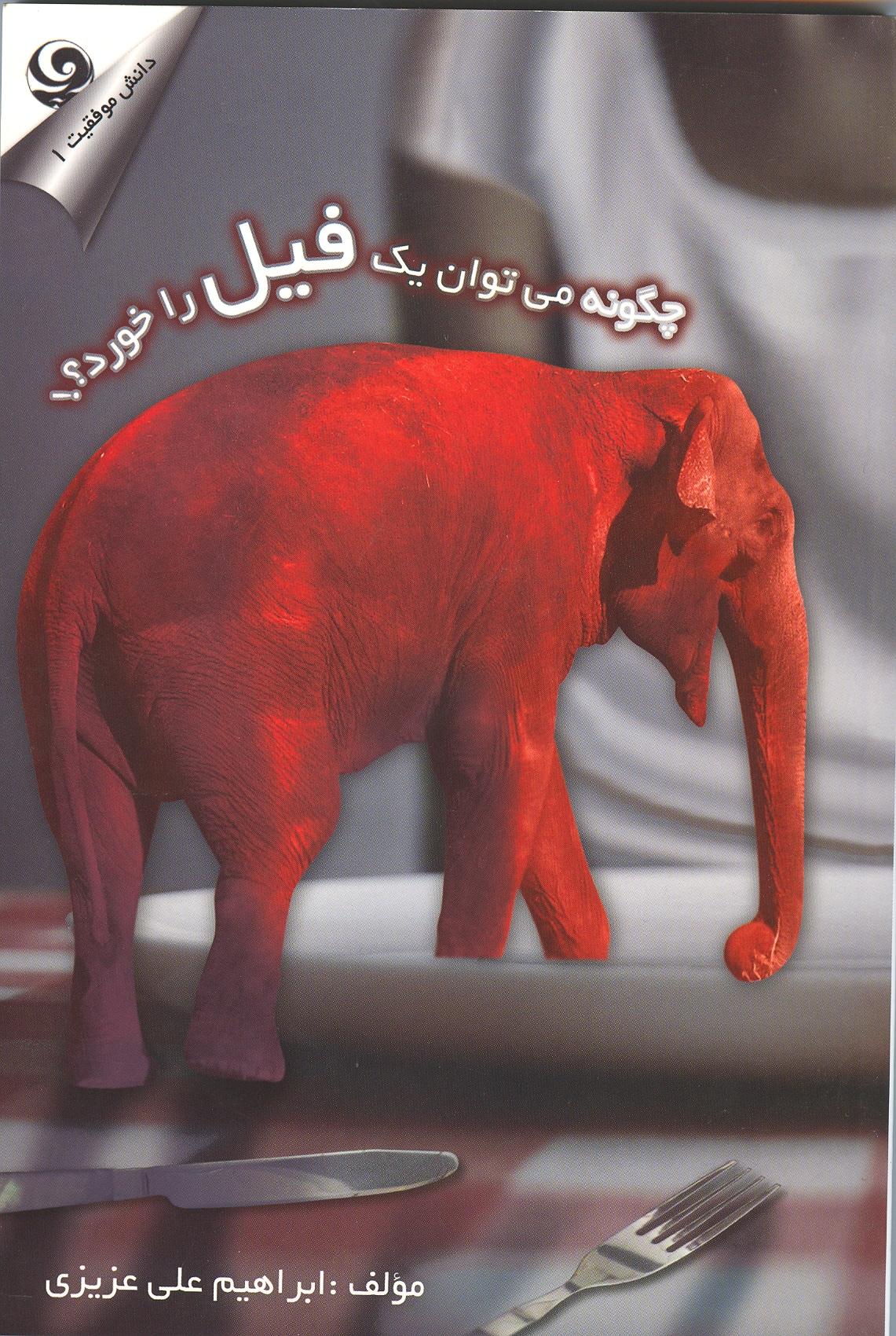 چگونه می توان یک فیل را خورد ؟